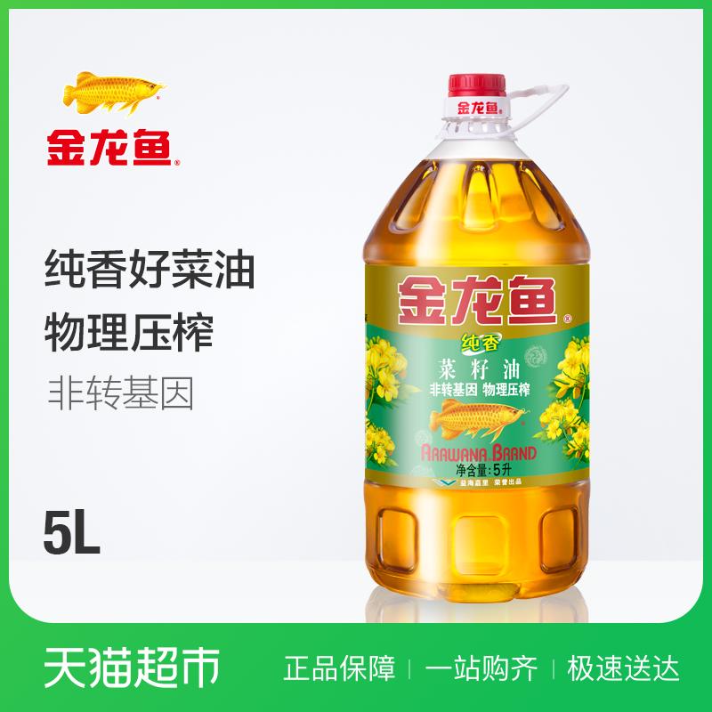Arowana Non-GM чистое масло кориандра 5L / бутылка Масло для приготовления пищи Физическое прессование