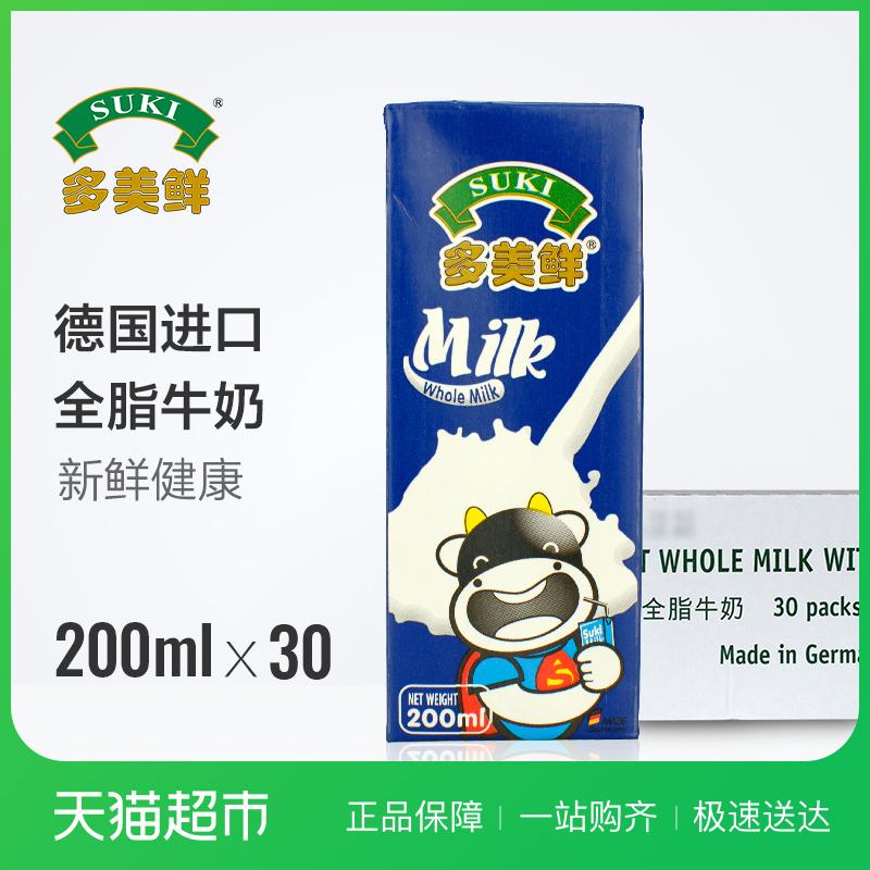 德国原装进口牛奶SUKI/多美鲜全脂牛奶30*200ml/箱
