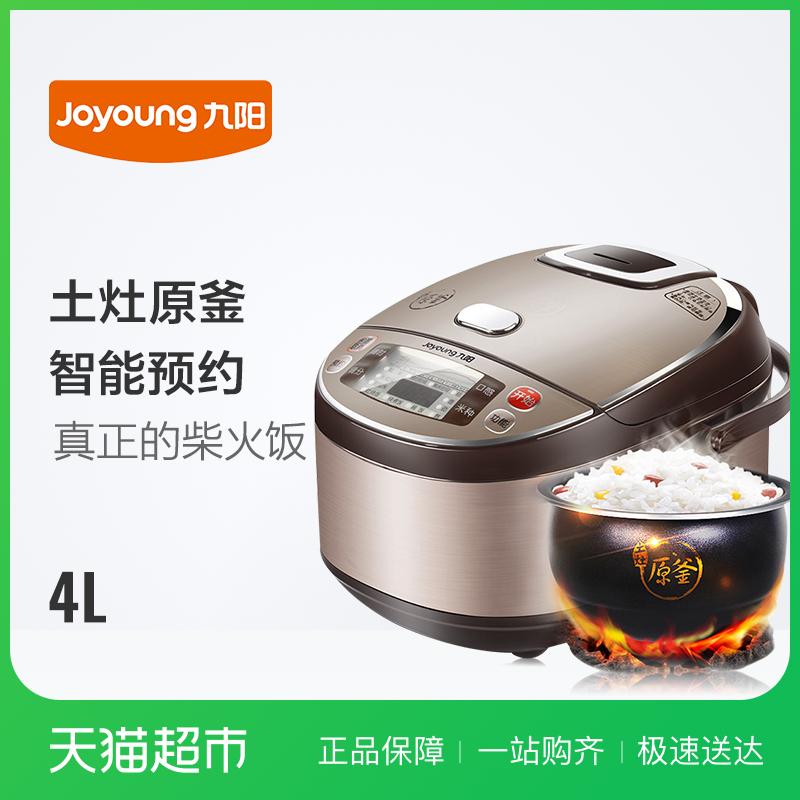 Joyoung/ девять солнце JYF-40FS82 электричество рис горшок горшок умный бронирование домой 4L