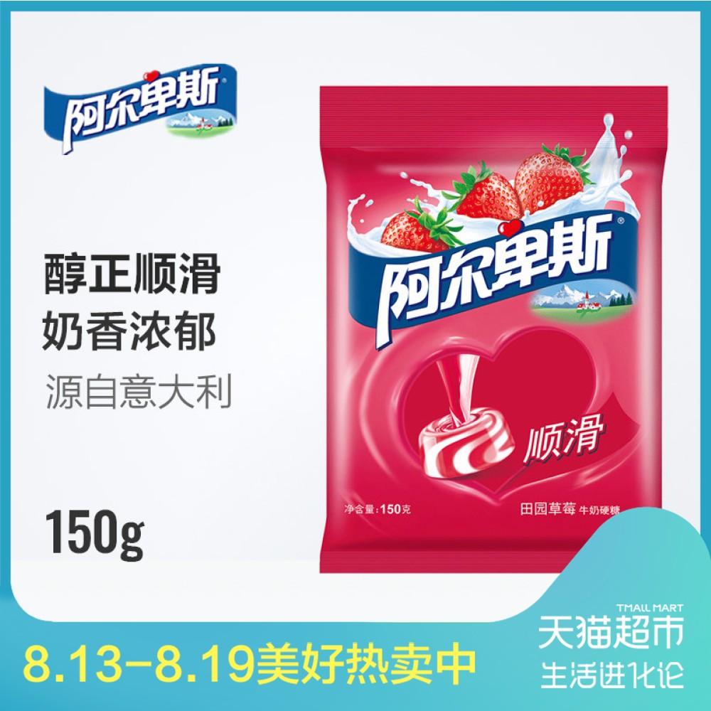 阿尔卑斯顺滑田园草莓牛奶味硬糖150g袋装休闲糖果