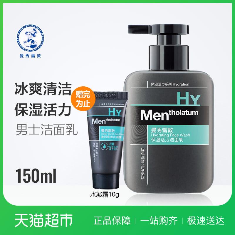 曼秀雷敦保湿活力洁面乳男士温和补水洗面奶150ml