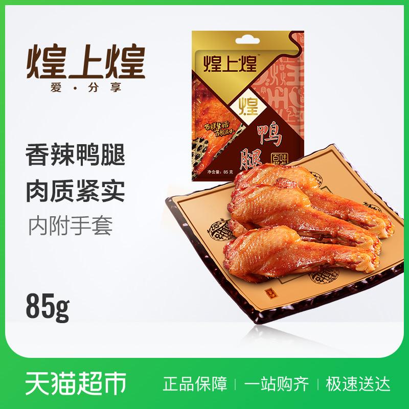煌上煌鸭腿85G 肉类休闲零食小吃 美味真空包装江西特产卤味