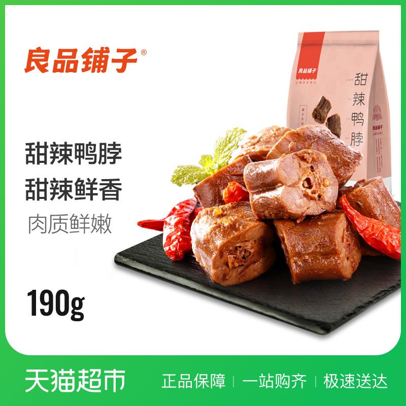【第3件0元】良品铺子甜辣鸭脖190g鸭肉真空小包装肉类网红零食