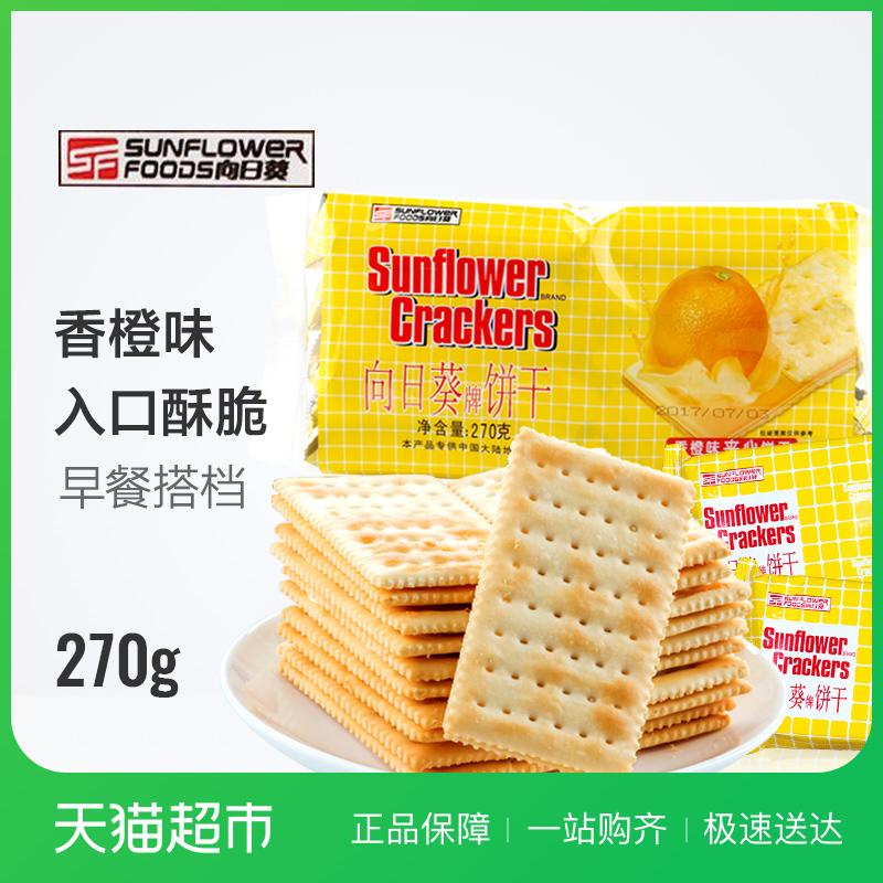 Sunflower向日葵香橙味�A心�干270g�干零食品小吃
