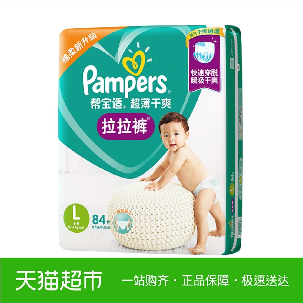 帮宝适拉拉裤绿帮大号L84片超薄透气通用婴儿尿片尿不湿非纸尿裤