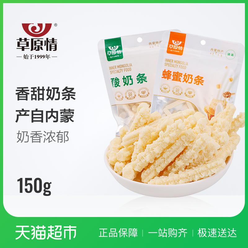 草原情内蒙古特产奶制品糖果奶酪奶条150g奶棒奶干吃奶片孕妇零食