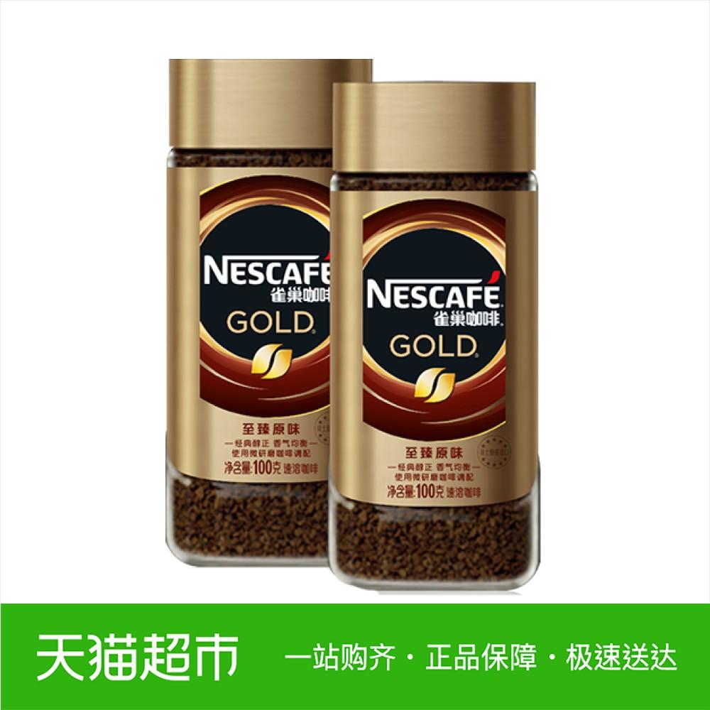 雀巢金牌速溶冻干黑咖啡瑞士进口纯咖啡粉100g*2