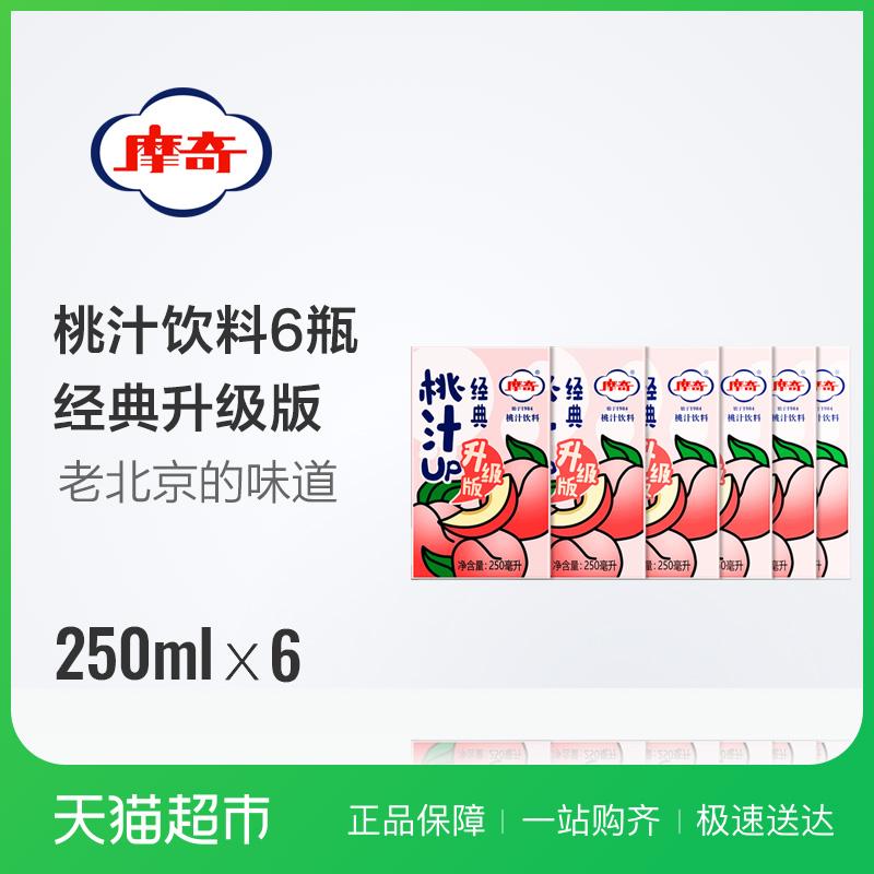 【第2件5折】摩奇桃汁�料250ml*6老北京桃�{�饪s果汁果味�料
