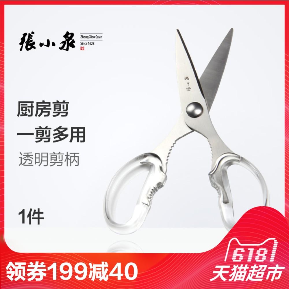 Чжан Сяоцюань из нержавеющей стали многофункциональный домашние Кухонные ножницы куриные и утиные рыбы с сильными ножницами для срезания пищи