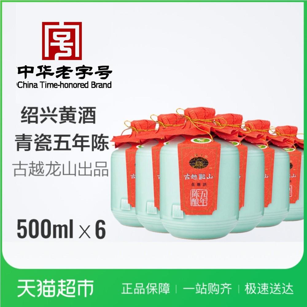 古越��山�B�d�S酒 青瓷五年�老酒500ml*6瓶花雕酒