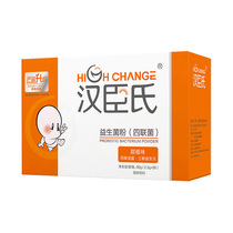 Hansheng Probiotic baby boy conditioning gastrointestinal pregnant woman probiotics 90g (2.5g*36 bag)