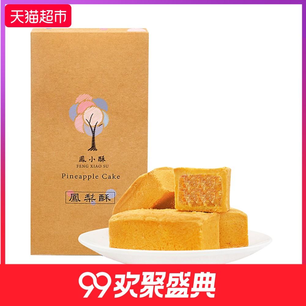 中国台湾 凤小酥关庙土凤梨酥(糕点)250g/盒 进口零食