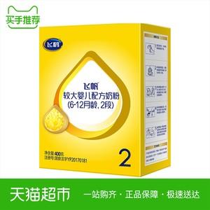 领5元券购买飞鹤飞帆2段较大婴儿配方牛奶粉盒装400g适合6-12个月