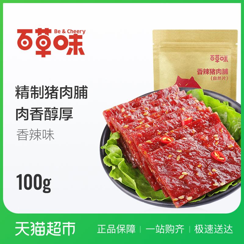 百草味香辣猪肉脯100g猪肉脯熟食肉类零食小吃靖江特产