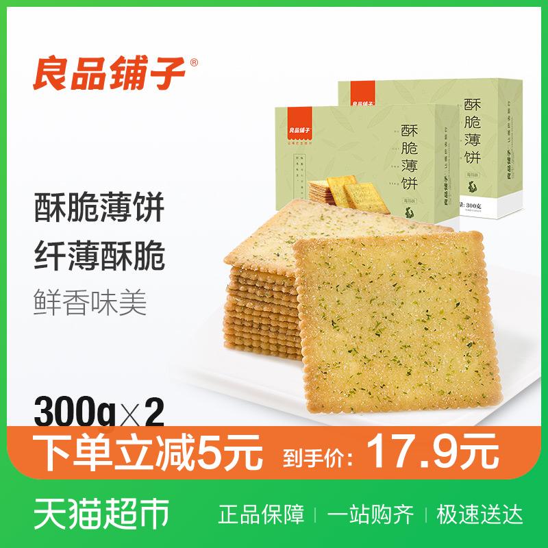 【立减5元】良品铺子饼干糕点酥脆薄饼海苔味300gx2盒早餐零食