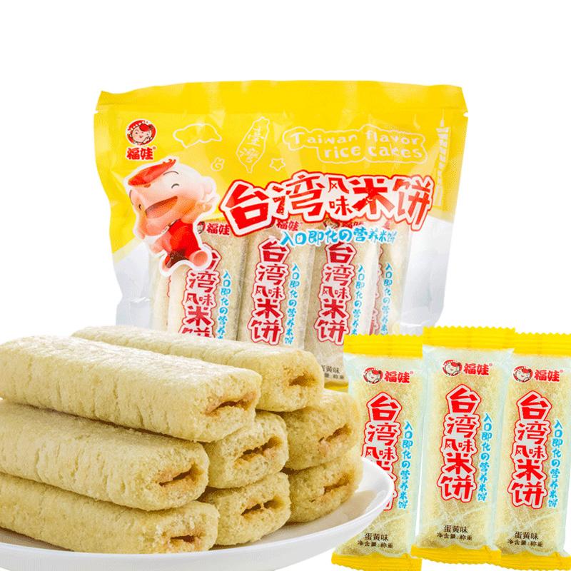 福娃 風味米餅350g 袋蛋黃味 膨化零食大禮包