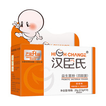 Hansheng Probiotic baby boy conditioning gastrointestinal pregnant woman probiotics 25g (2.5g*10 bag)