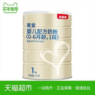 贝因美 菁爱1段奶粉 婴儿配方奶粉0-6个月1000g
