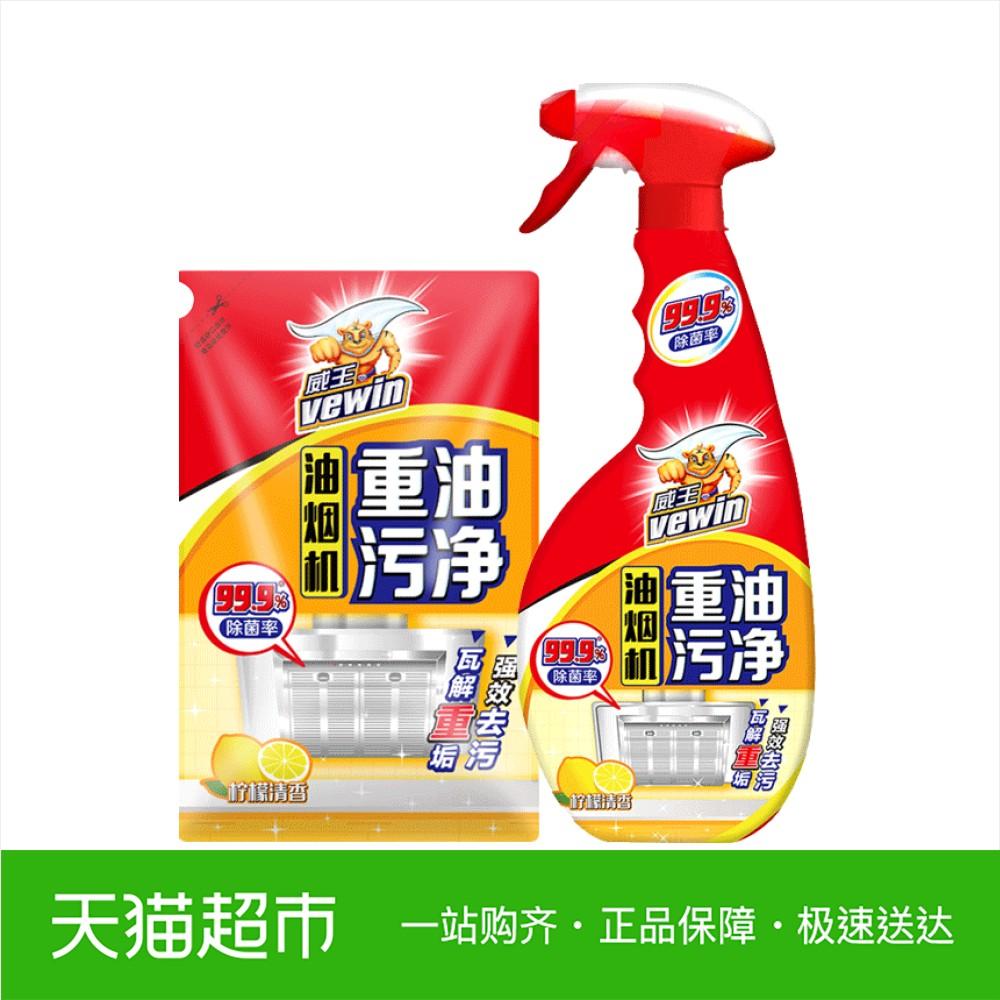 立白威王油���C重油污���檬500g+420g�N房清洗�� ��效去油污