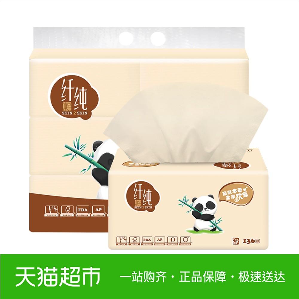 纤纯本色竹浆纸软抽纸巾3层130抽6包家用婴儿纸抽面巾餐巾纸品
