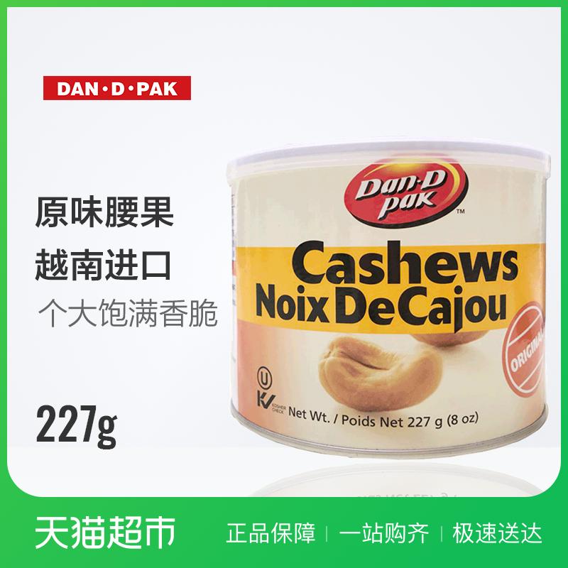 越南进口丹帝原味腰果227g/罐孕妇食品零食坚果干特产干果仁干货