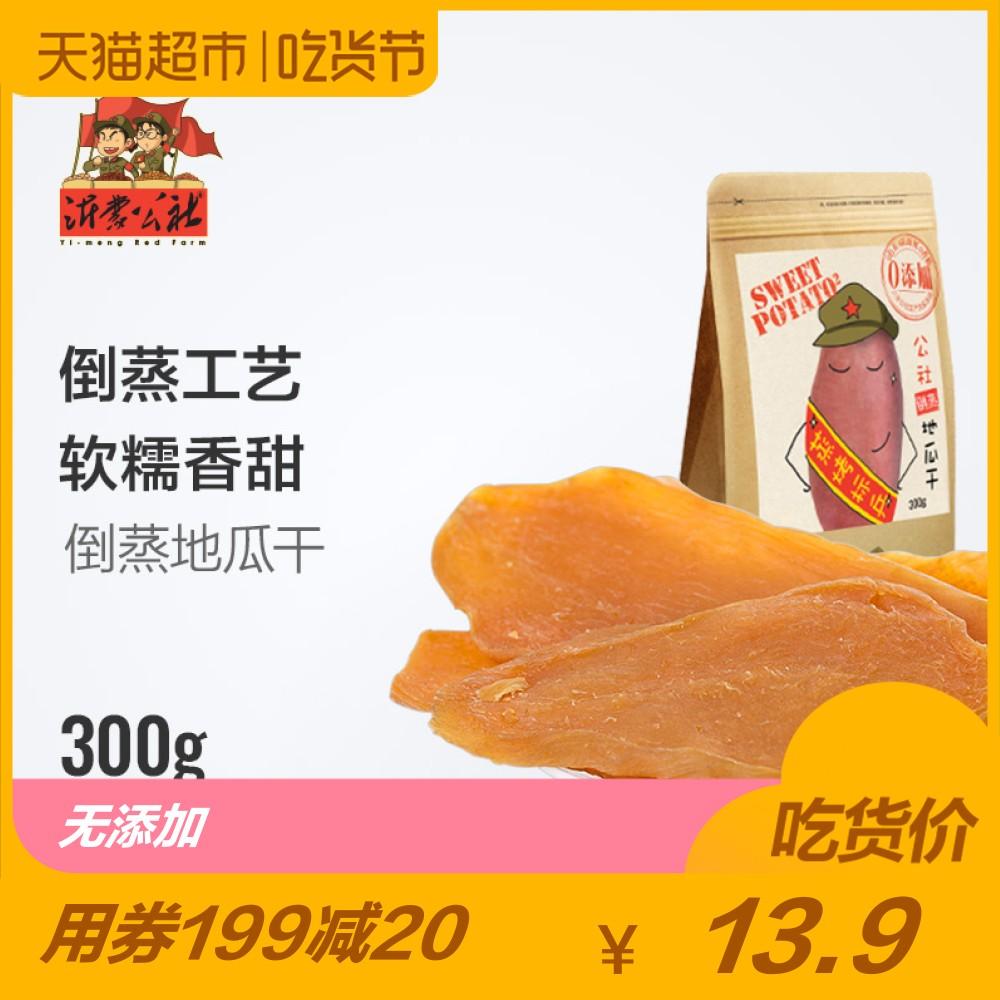 Yi монгольский общественное общество нет добавить в лить пар земля дыня сухой 300g красный сладкий картофель лист здоровье нулю еда фрукты и овощи сухой земля дыня лист