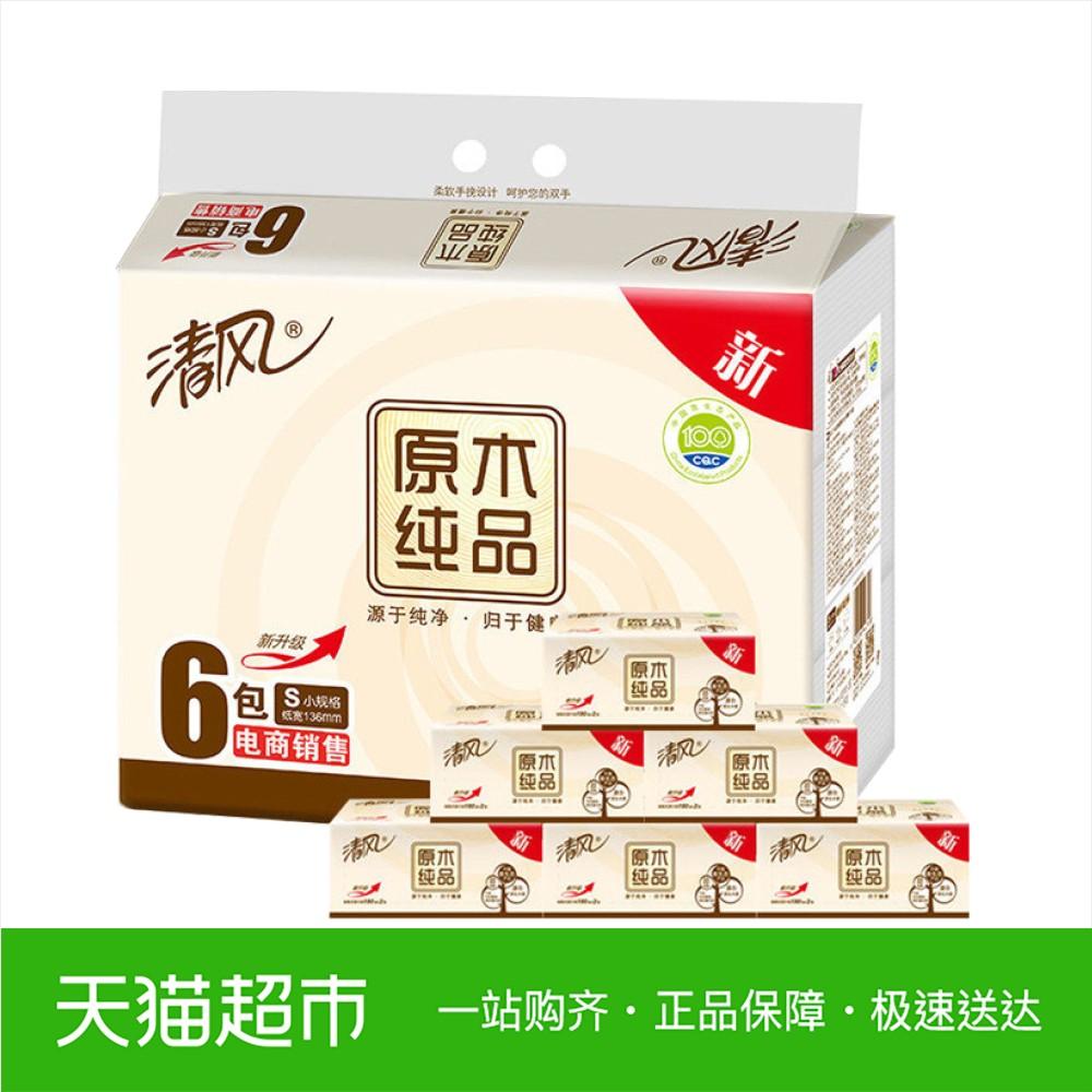 清风抽纸 原木纯品2层150抽*6包软包抽取式面纸巾