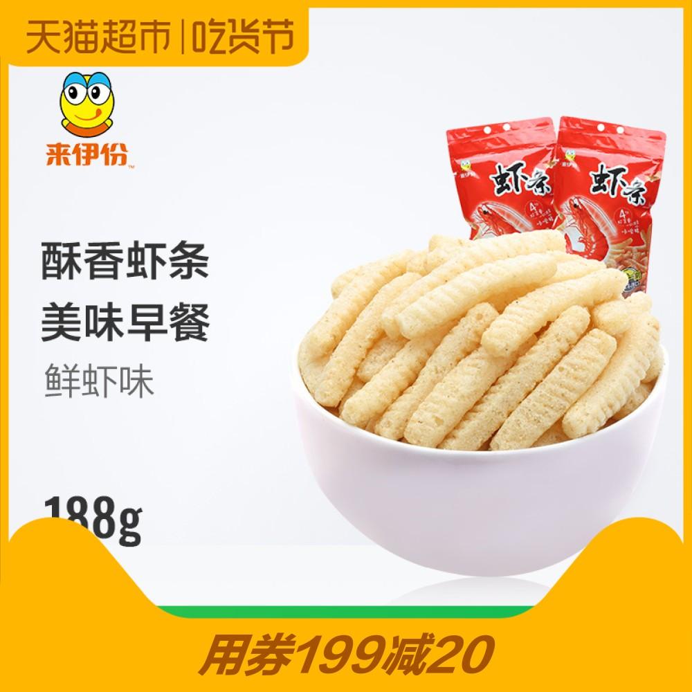 来伊份可口虾条休闲零食美味早餐酥香虾条188g