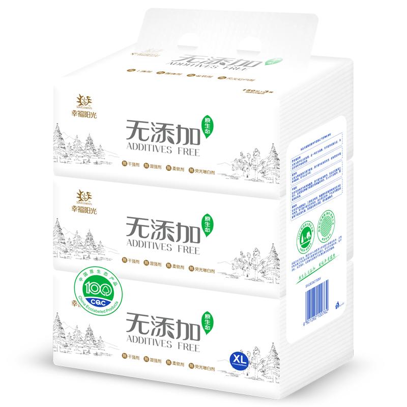 ~天貓超市~幸福陽光無添加150抽3包3層172x200mm紙巾抽紙麵巾紙