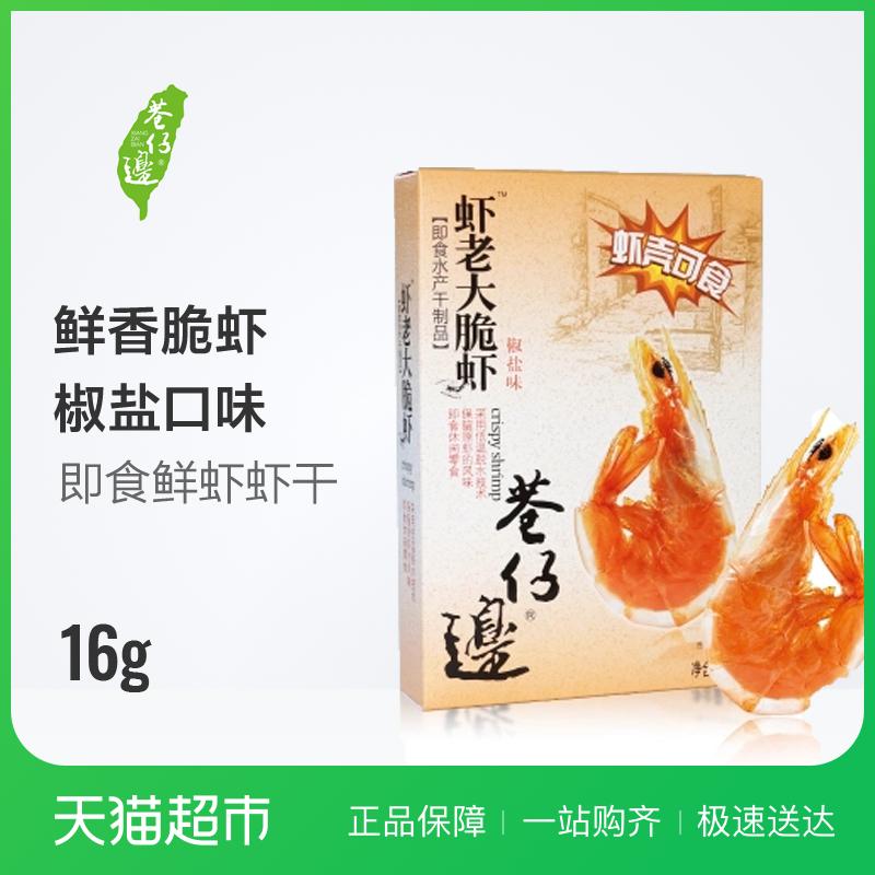 巷仔边烤虾脆虾椒盐味16g即食海味对虾干海鲜熟食网红款特产小吃