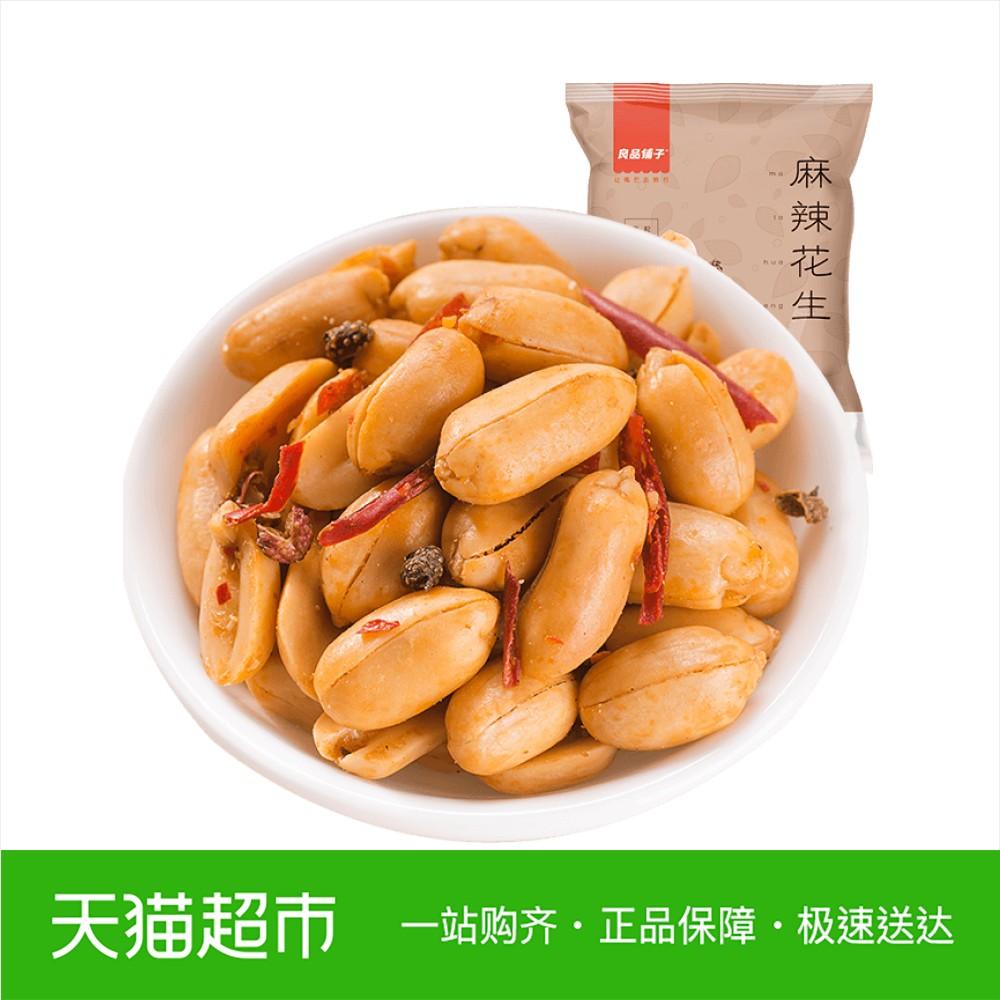 良品铺子麻辣花生100g小包装熟花生米零食休闲小吃