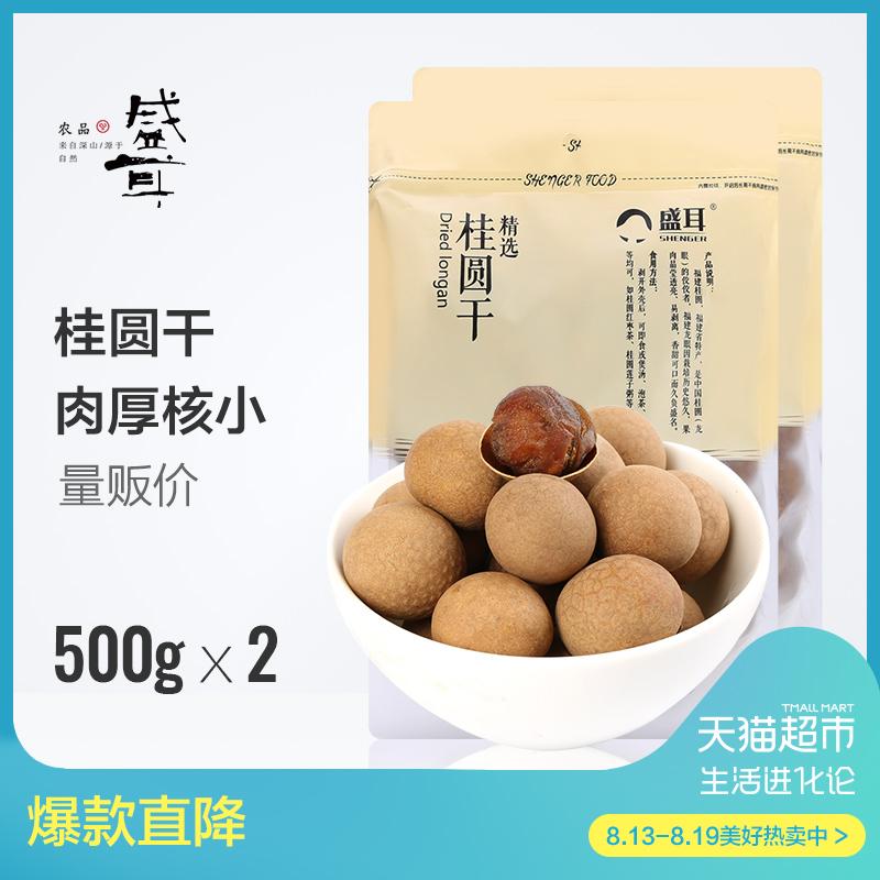 盛耳桂圆干500gX2袋 精选优质福建莆田龙眼干货