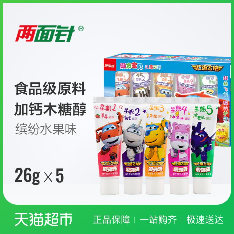 两面针食品级可吞咽防蛀固齿儿童牙膏26g*5支3-12岁超级飞侠