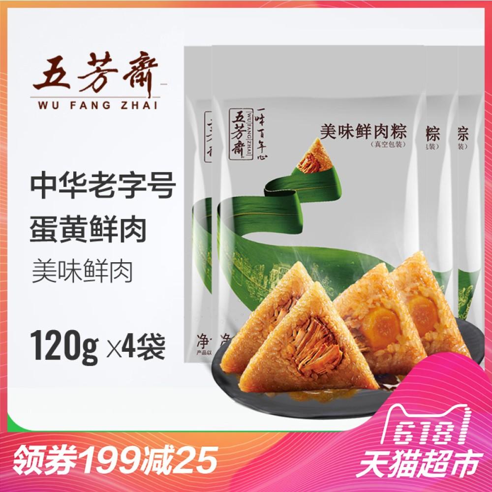 [五芳斋嘉兴粽子真空] пакет [装鲜肉粽与蛋黄肉粽组合120g/袋*4]