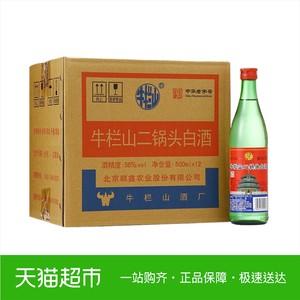 领1元券购买牛栏山大二锅头56度  绿瓶500ml*12瓶白酒整箱 清香型