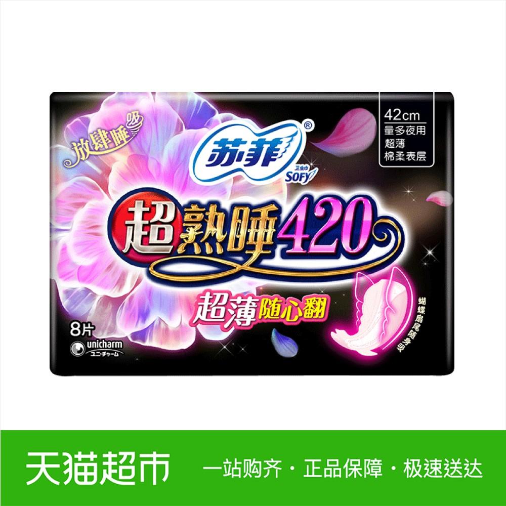苏菲卫生巾超熟睡超薄随心翻棉柔夜用姨妈巾8片420mm