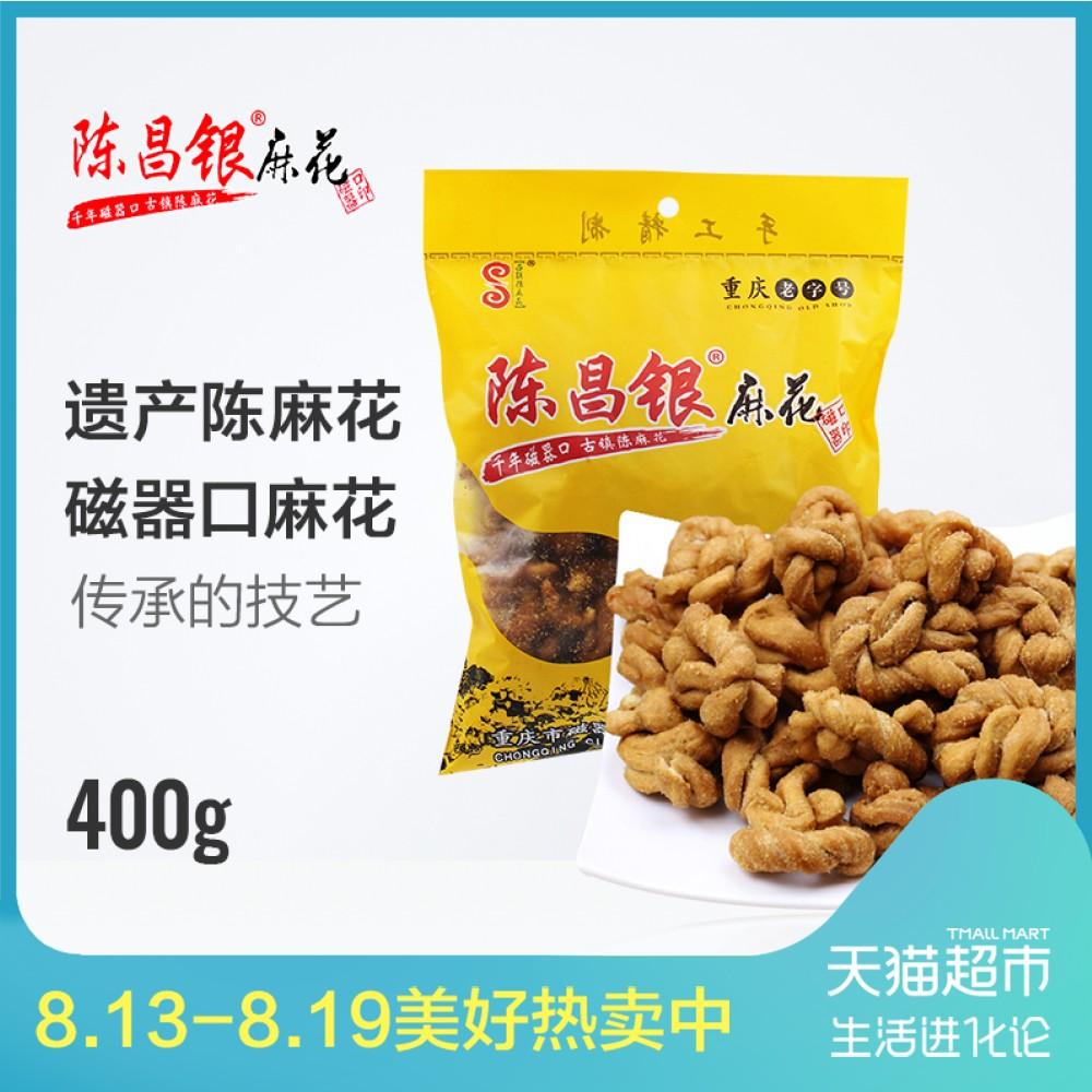 陈昌银麻花麻辣味小麻花400g重庆特产传统美食小吃小辫麻花零食