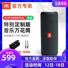 JBLFLIP4ESSENTIAL无线蓝牙音箱无线迷你音响迷你小音箱重低音炮