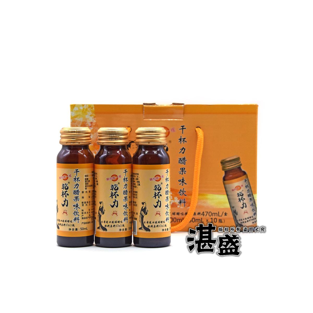 买一送一解酒醒酒10瓶日本进口原料干杯力醋果饮料50ml盒装包邮