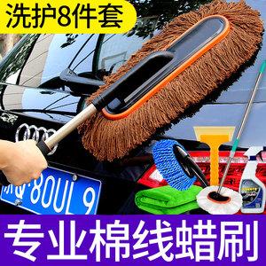 擦车拖把除尘掸子洗车工具套装汽车用品车载扫灰棉纯蜡刷洗车刷子