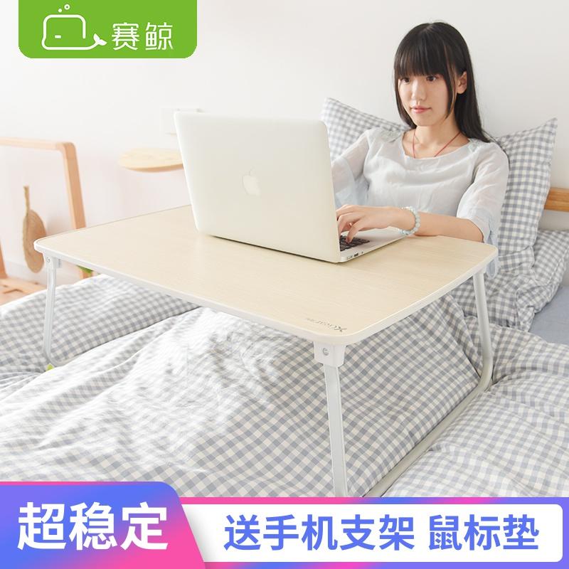 赛鲸H2笔记本电脑做桌床上用可折叠游戏桌简易懒人小书桌学习桌子