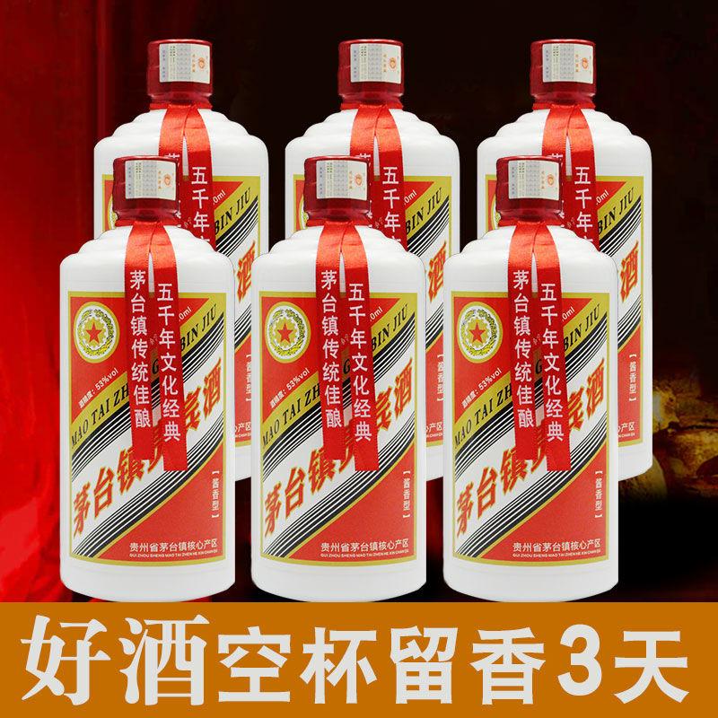茅台古镇贵州酱香型白酒整箱特价纯粮食酒高度53度光瓶原浆酒6瓶