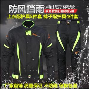 騎行服男摩托車套裝衣服男四季機車服防水賽車衣服冬季越野服防摔