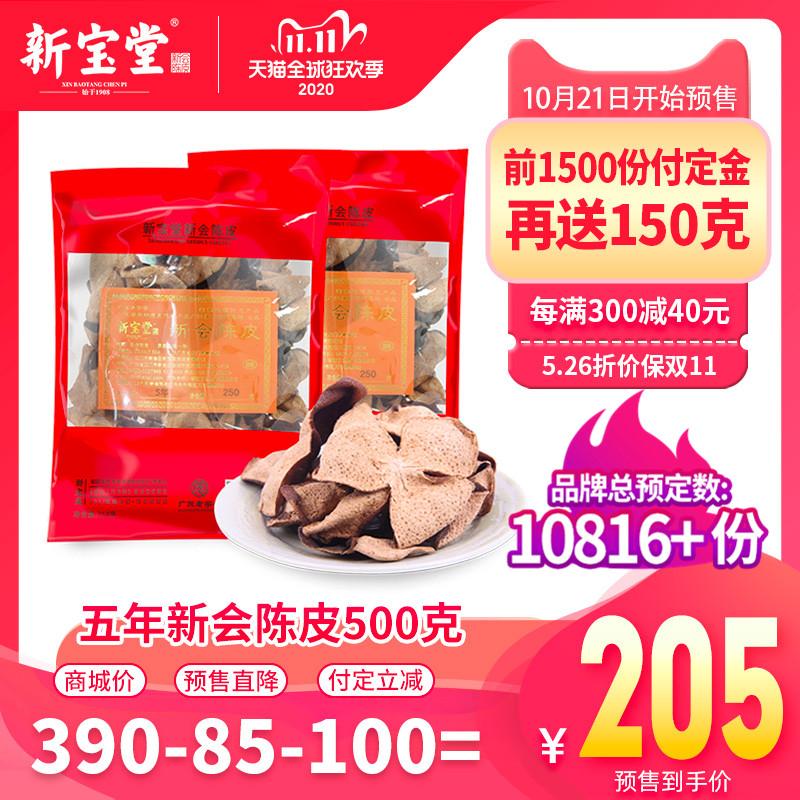 新宝堂五年新会陈皮广东特产老陈皮茶陈皮干500克