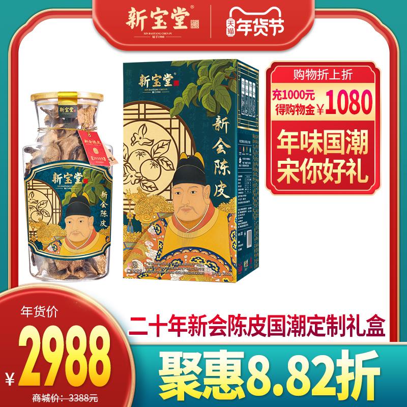 新宝堂x宋潮雅集x天猫国潮新会陈皮二十年陈皮玻璃瓶装礼盒250克