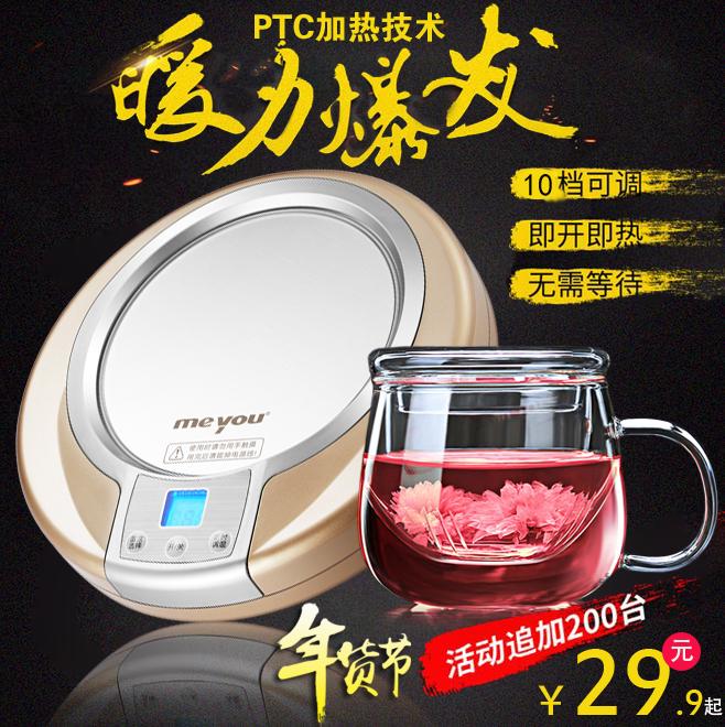 meyou恒温加?カップマット加?コップホットミルク器暖かいカップです。