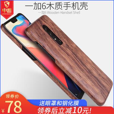 一加6木质手机壳 一加6T个性创意潮牌1+6T男款超薄防摔木纹硬壳女