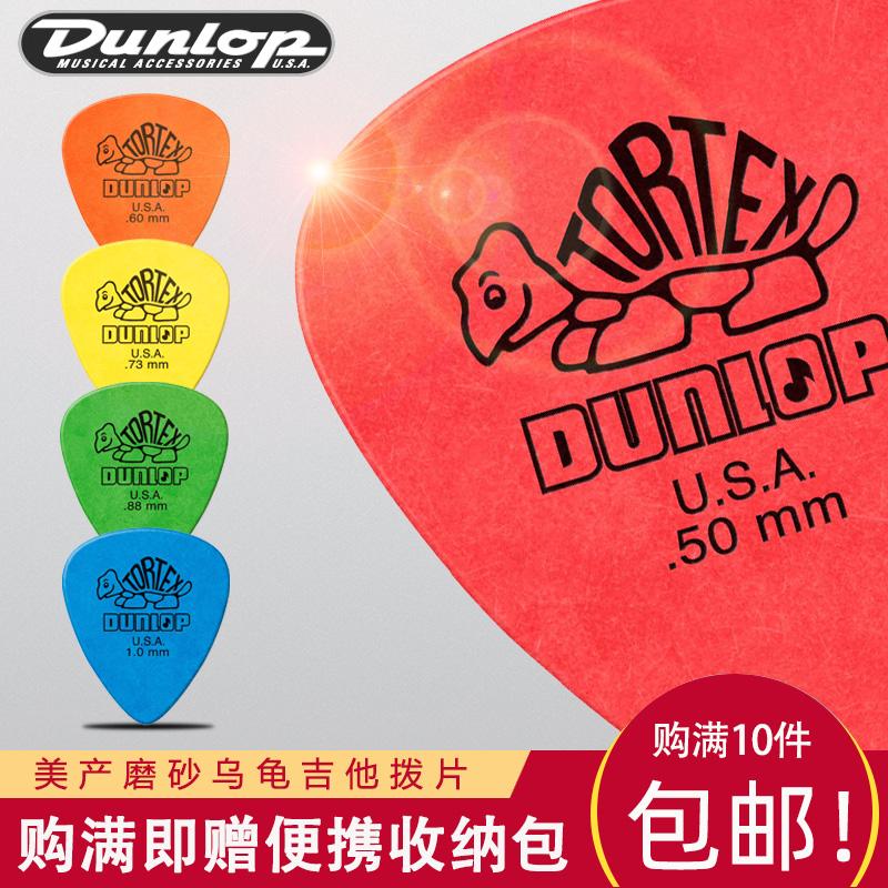邓禄普Dunlop Tortex标准小乌龟拨片电木民谣吉他弹片磨砂防滑