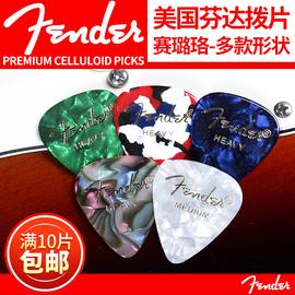 美國Fender芬達賽璐珞吉他撥片 爵士型速彈防滑電木民謠掃弦彈片圖片