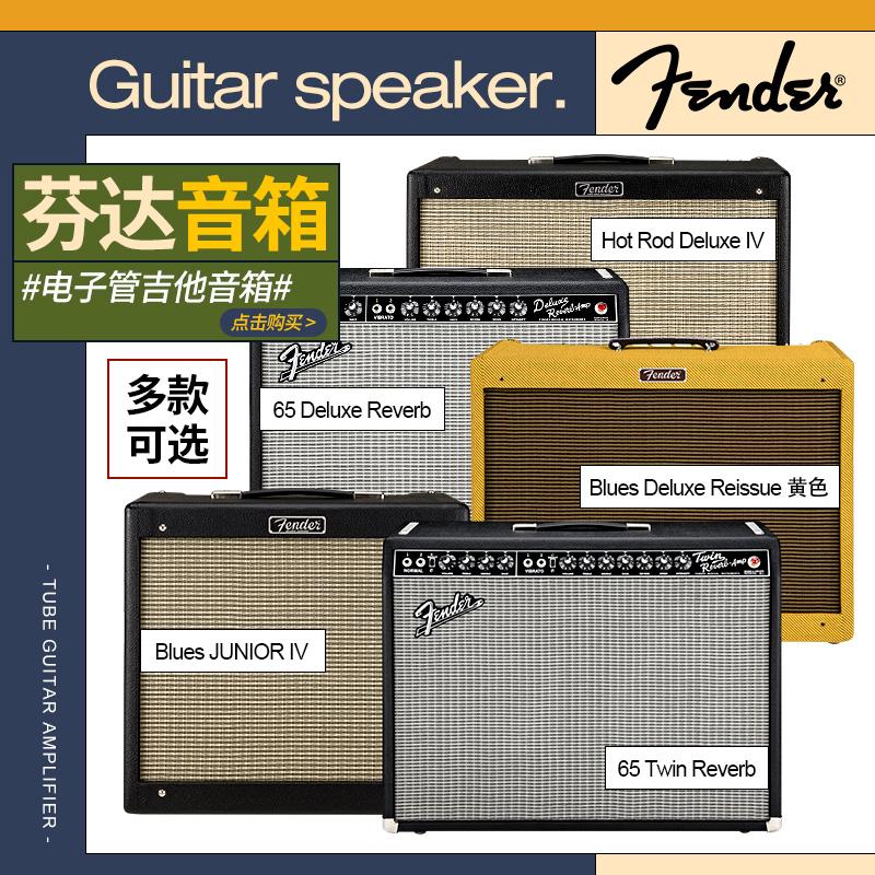 Fender芬达65 TWIN REVERB Blues Deluxe全电子管吉他音箱响 美产